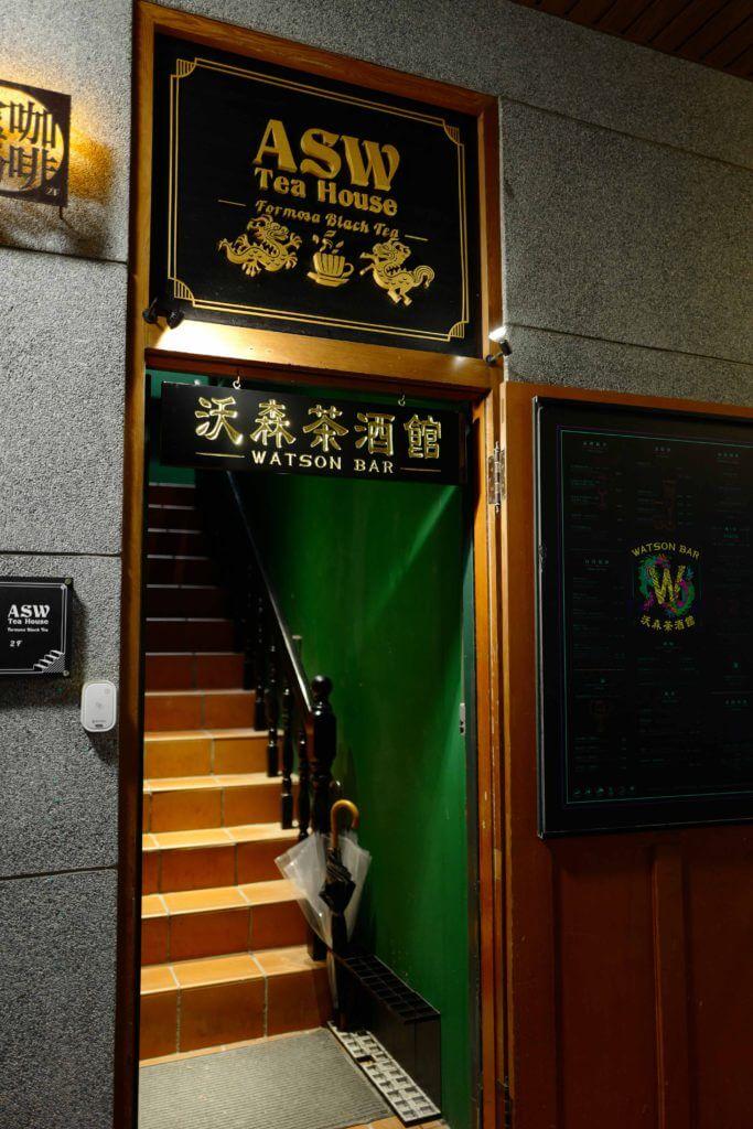 沃森茶酒館門口