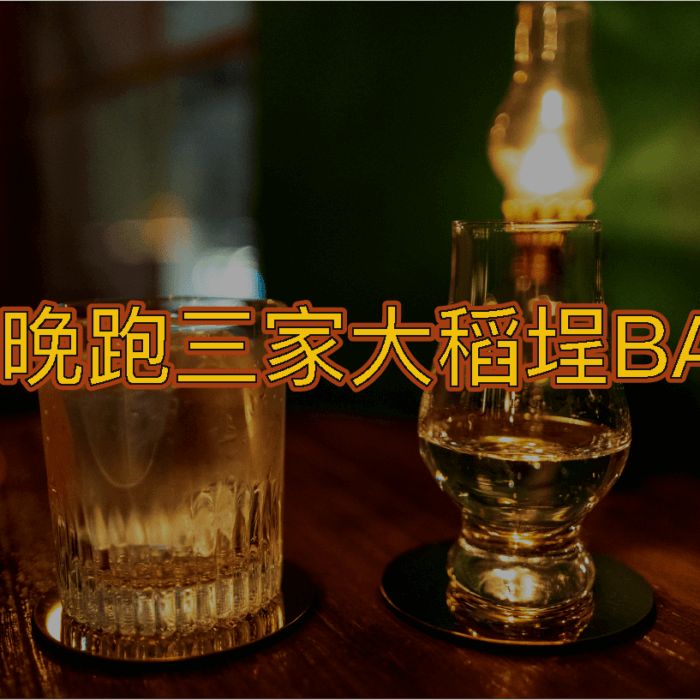 沃森茶|Le Zinc 洛|吉姆老爹- 一晚跑三家大稻埕酒吧