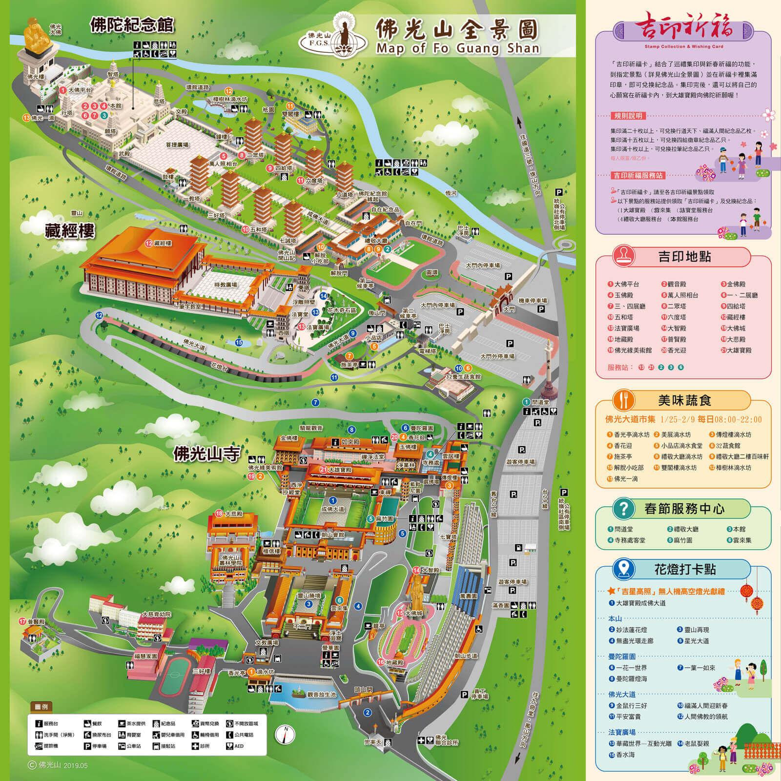 佛光山平面地圖