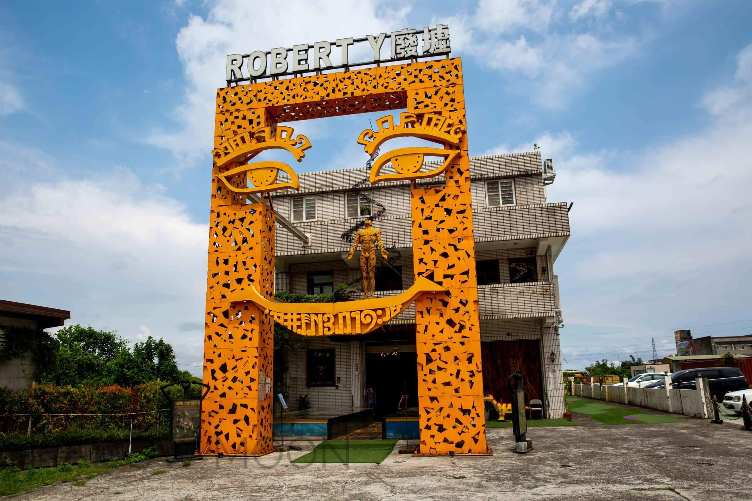 ROBERT Y 廢墟|台灣也有暴龍化石-世界僅8具,宜蘭私人博物館-暴龍化石完整度85%世界第二