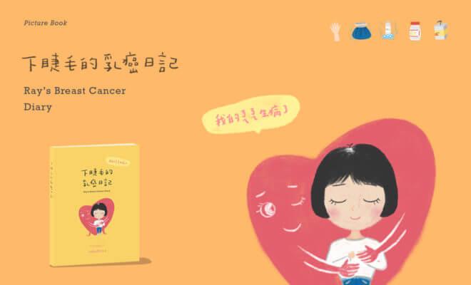 《下睫毛的乳癌日記》正面接納癌症,重新找回勇氣和盼望