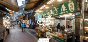 烏來老街 VR 導覽