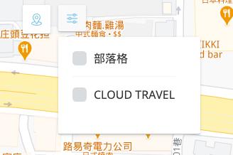 CLOUD TRAVEL map控制-篩選